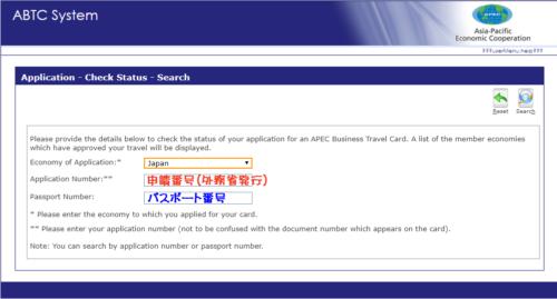 ABTC申請状況確認