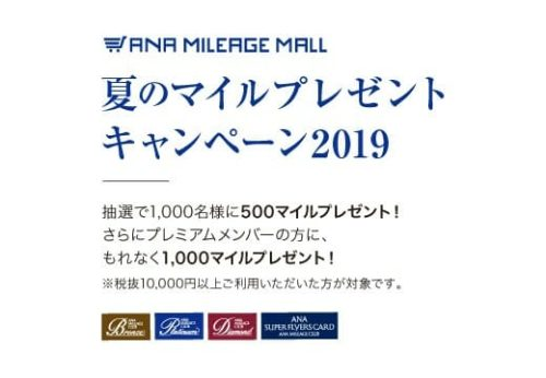 ANA夏のマイルプレゼントキャンペーン2019