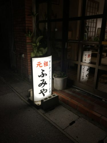 Okinawa-Fumiya-01