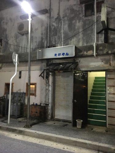 たけやん寿司03