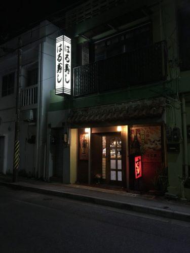 たけやん寿司02