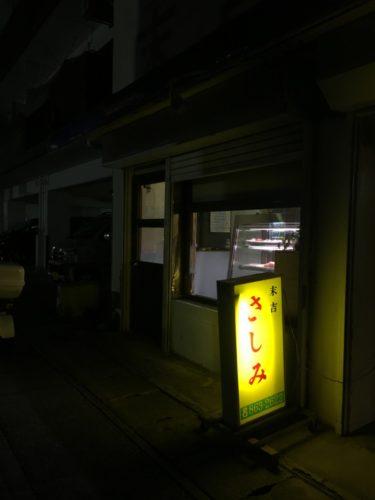 たけやん寿司04