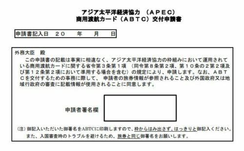 ATBC交付申請書