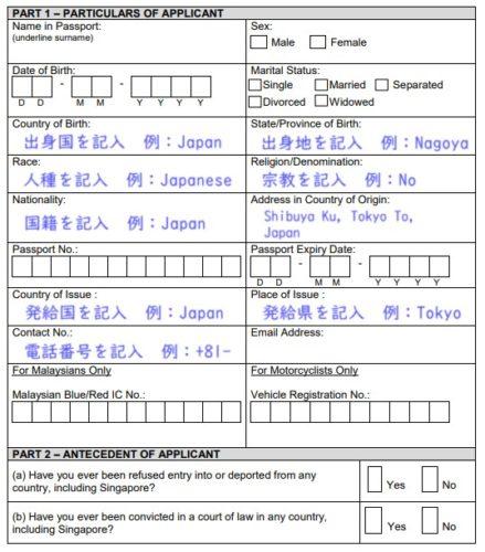 申請書類記入例