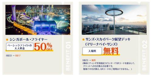 SG_campaign01