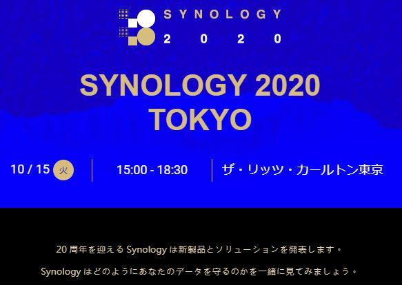 SYNOLOGY TOKYO 2020