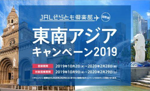 JALそらとも倶楽部2019