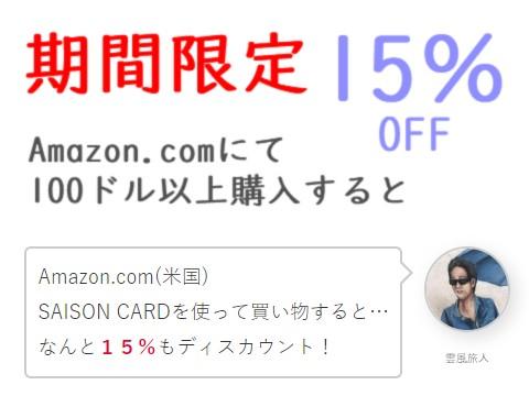 Amazon15OFF