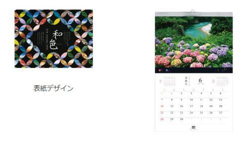 JCB-Calendar2020-00