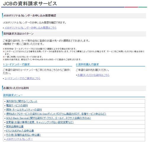 JCB-Calendar2020-02