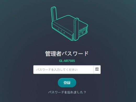 GL.iNet GL-AR750S-Ext