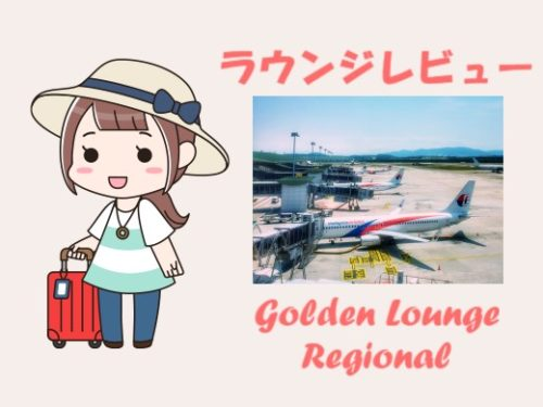 Golden Lounge Regional