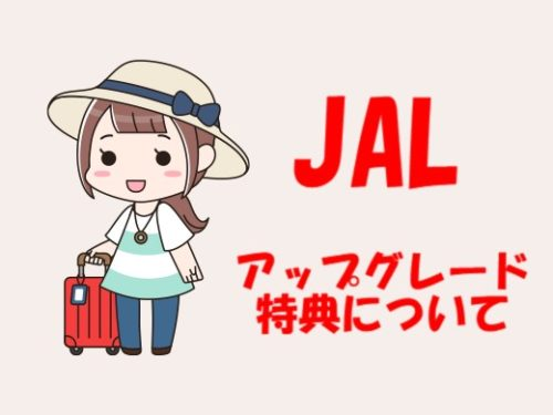 JAL アップグレード特典について