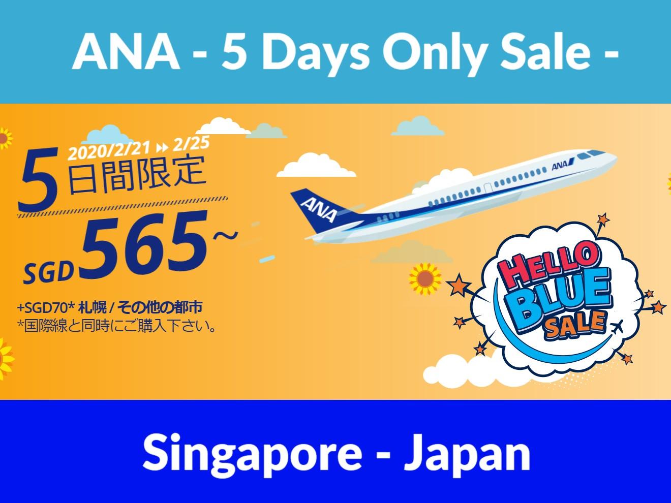 ANA 5 Days Only Sale