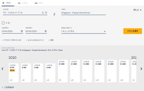 Lufthansa Businessクラスがお買い得 980Euro