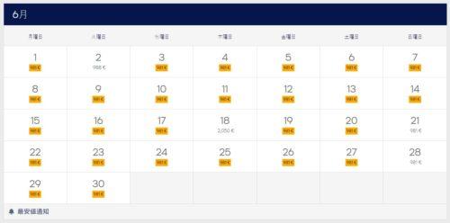 Lufthansa Businessクラスがお買い得 6月