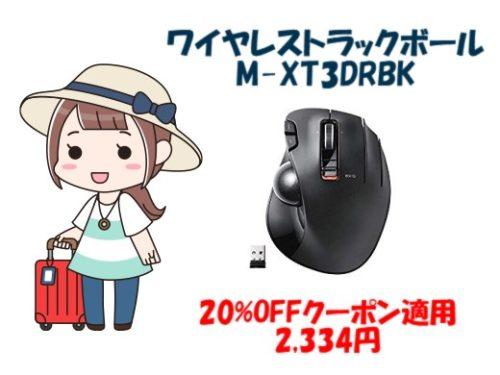 ELECOM M-XT3DRBK