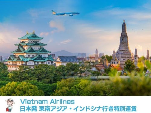 Vietnam Airlines-News